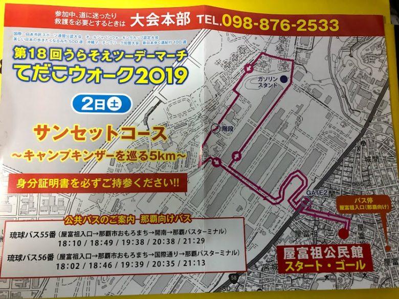 浦添のキャンプキンザーを歩くサンセットウォーク&屋富祖で乾杯!