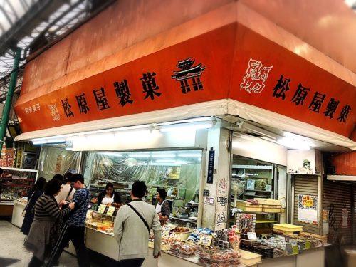 牧志公設市場の歴史を見守ってきた「松原屋製菓」で伝統菓子を食べよう