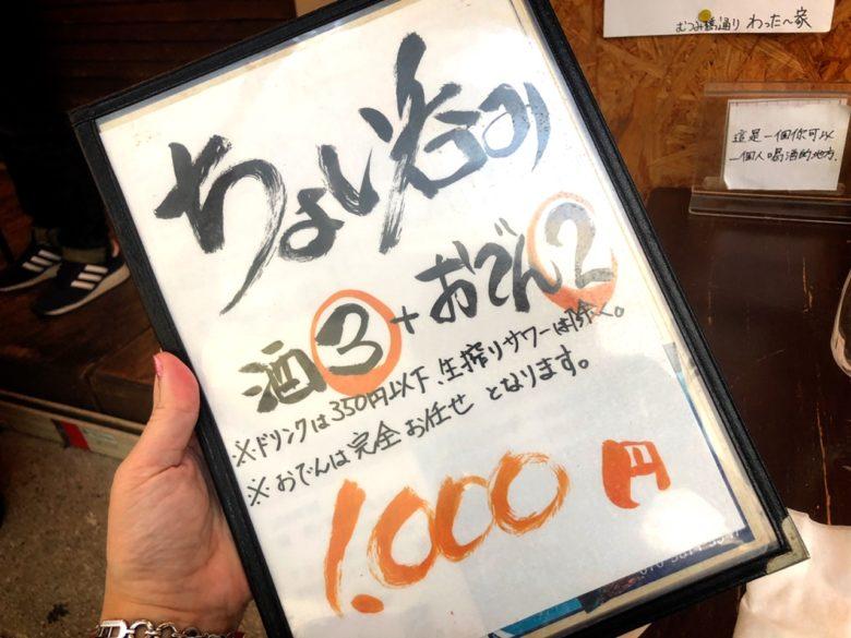 那覇のコスパ最強せんべろ2019!おススメ5選!