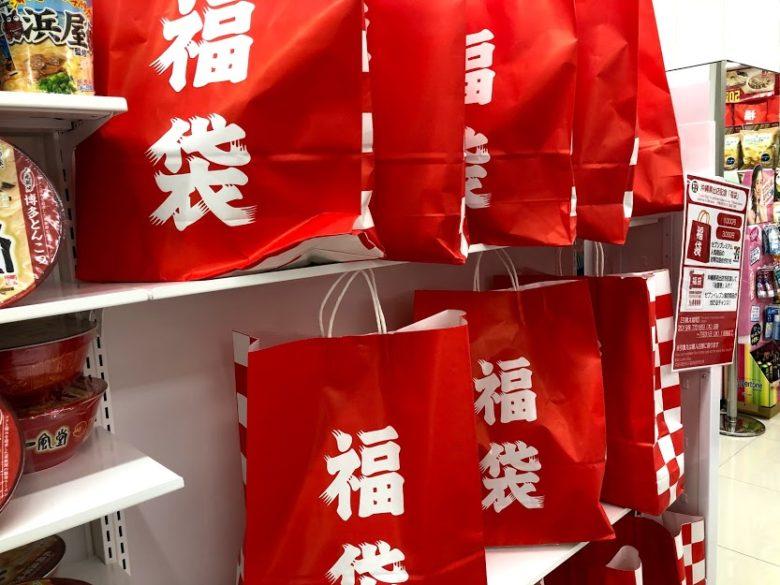 セブンイレブンオープン記念福袋