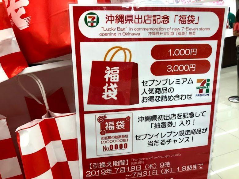 沖縄出店記念福袋