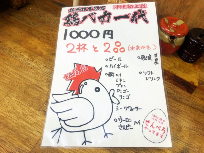 牧志公設市場から1分、沖縄初上陸鶏料理専門店「鶏バカ一代」