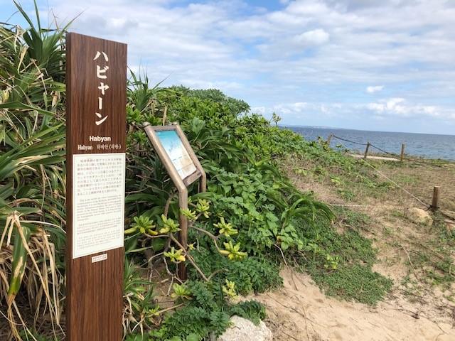 神の島「久高島」をレンタサイクルで最北端ハビャーン
