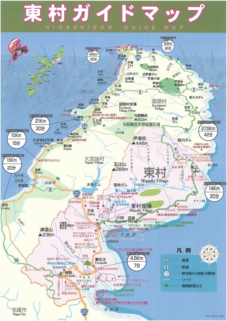 5万本のつつじが咲き誇る「第37回東村つつじ祭り」開催される東村の地図