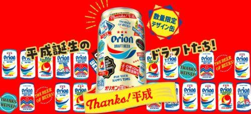 オリオンビール「サンクス平成缶」数量限定発売!