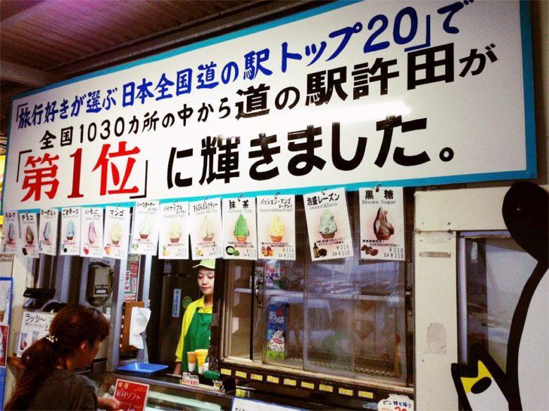 名護・道の駅許田が2021年夏にリニューアル