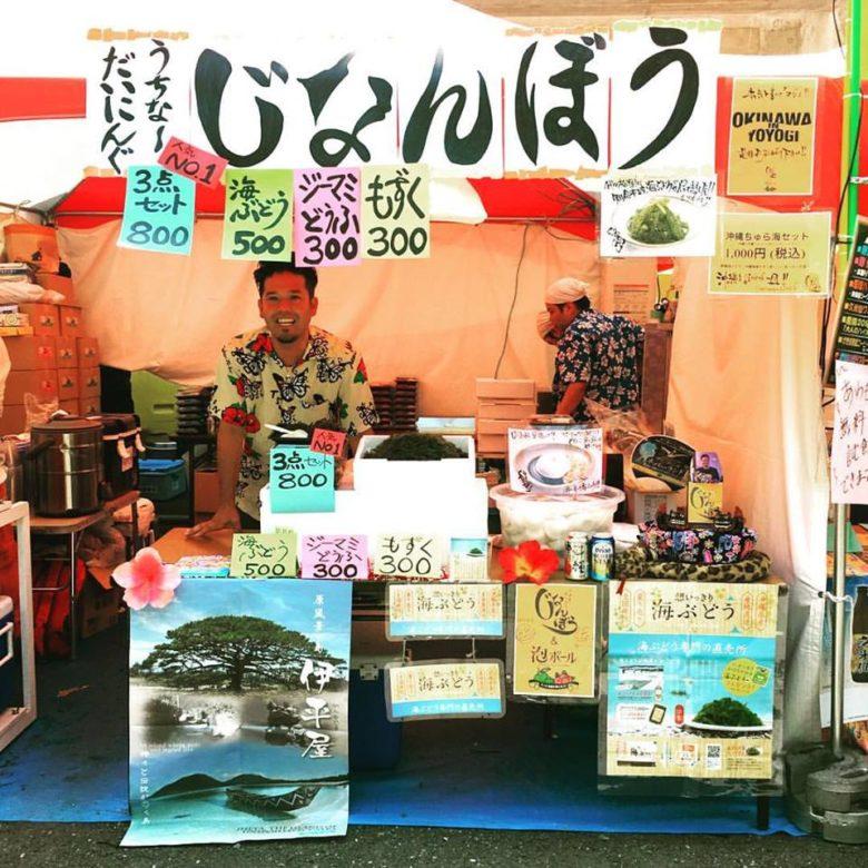 「OKINAWAまつり2019」代々木公園で沖縄国際通りのじなんぼう海ぶどう