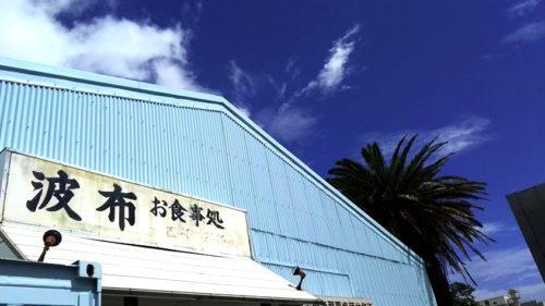 悲報!元祖デカ盛りの「波布食堂」が3月いっぱいで閉店!