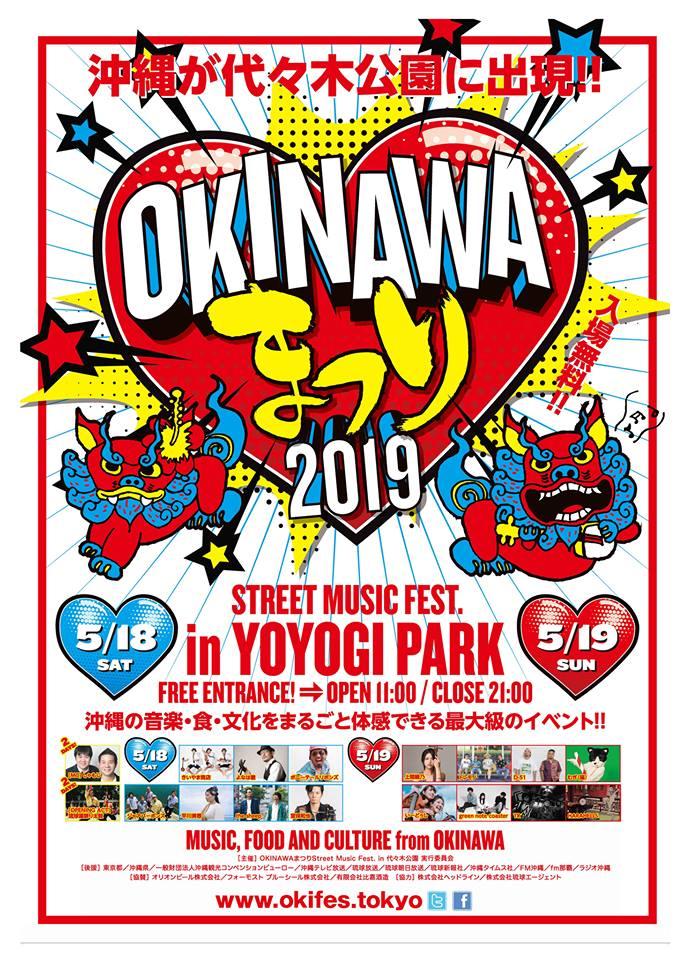 「OKINAWAまつり2019」代々木公園が沖縄になる。