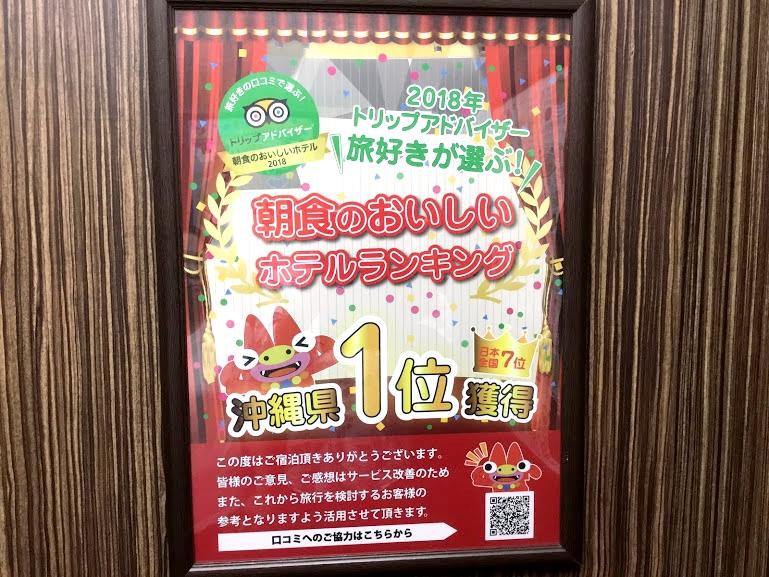 ホテルオーシャン那覇国際通りの朝食は沖縄県ランキング1位