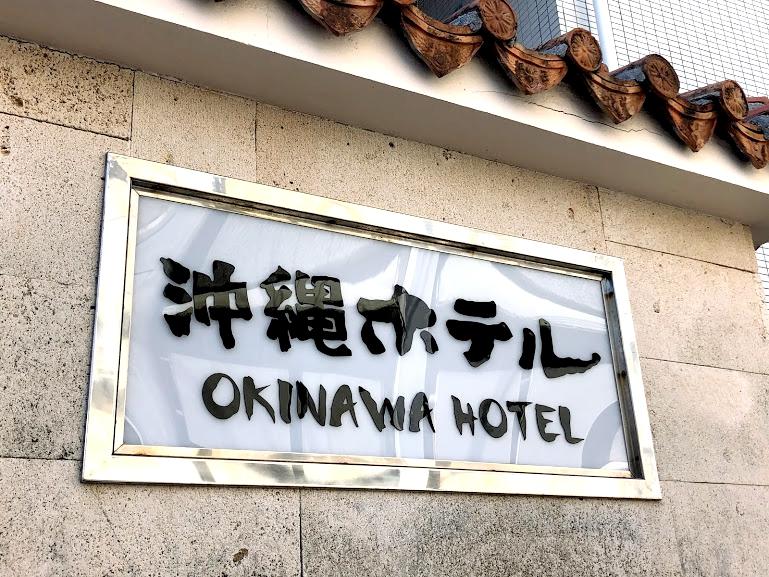 沖縄の観光ホテル第一号、老舗「沖縄ホテル」古き良き情緒漂う!