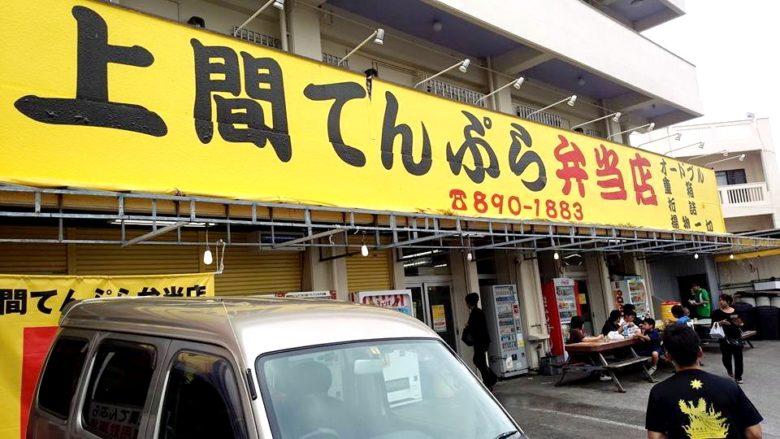 上間てんぷらがファミマで?!富士家監修の沖縄限定アイス