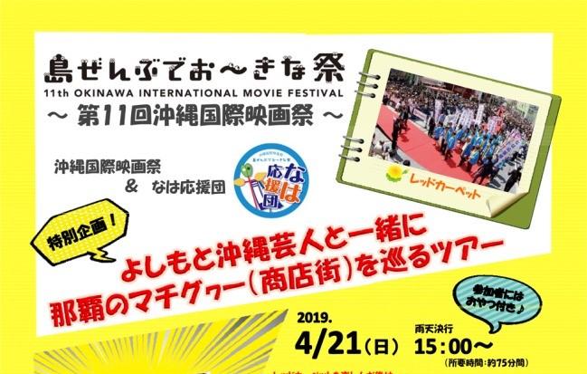 沖縄芸人と那覇の「マチグヮーを巡るおーきな祭ツアー」
