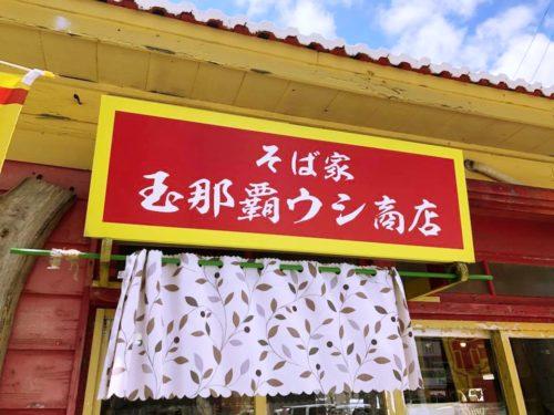 那覇・久米「そば家 玉那覇ウシ商店」の絶品沖縄そば