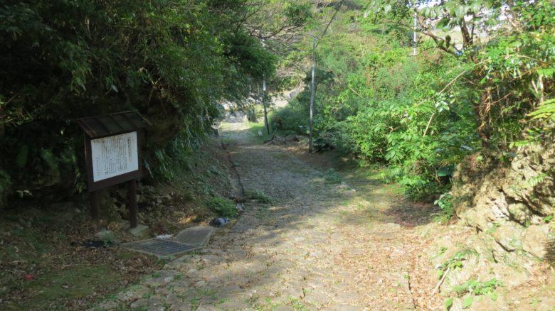 浦添城跡の当山の石畳道