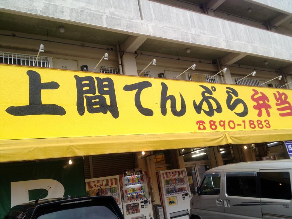 上間てんぷらがファミマで?!富士家監修の沖縄限定アイスも販売中