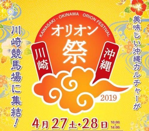 川崎競馬場でオキナワ!!沖縄オリオン祭2019