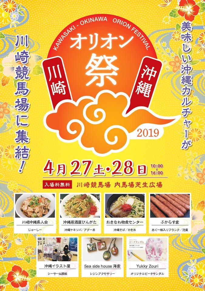 川崎オリオン祭り