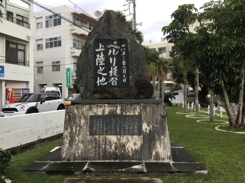 黒船ペリーは5度も沖縄上陸した場所は泊港