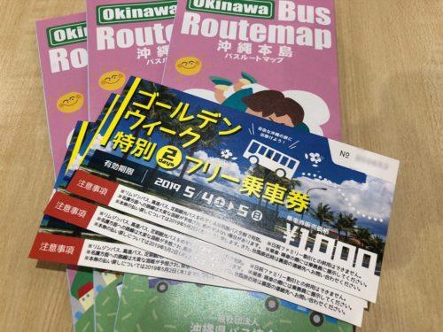沖縄バスのゴールデンウィークフリー乗車券で沖縄を満喫しよう!