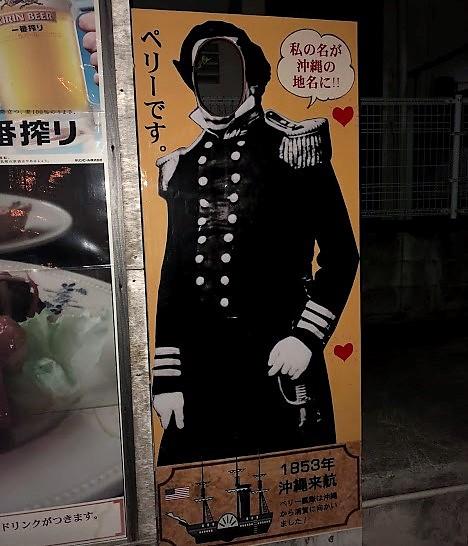 黒船ペリーは5度も沖縄上陸した理由。ペリーの顔出しパネル