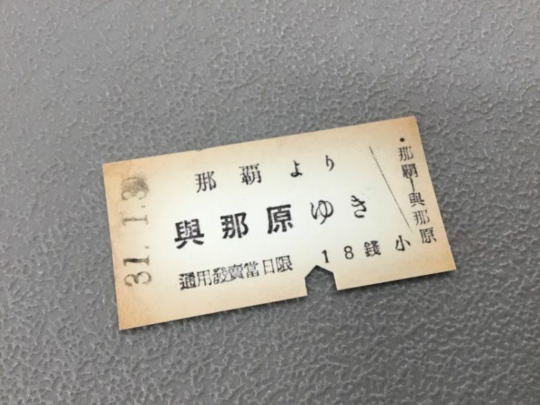 沖縄・軽便鉄道与那原駅舎資料館から硬券キップで出発!