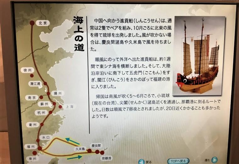 沖縄県立博物館は料金割引き。進貢船の海上の道