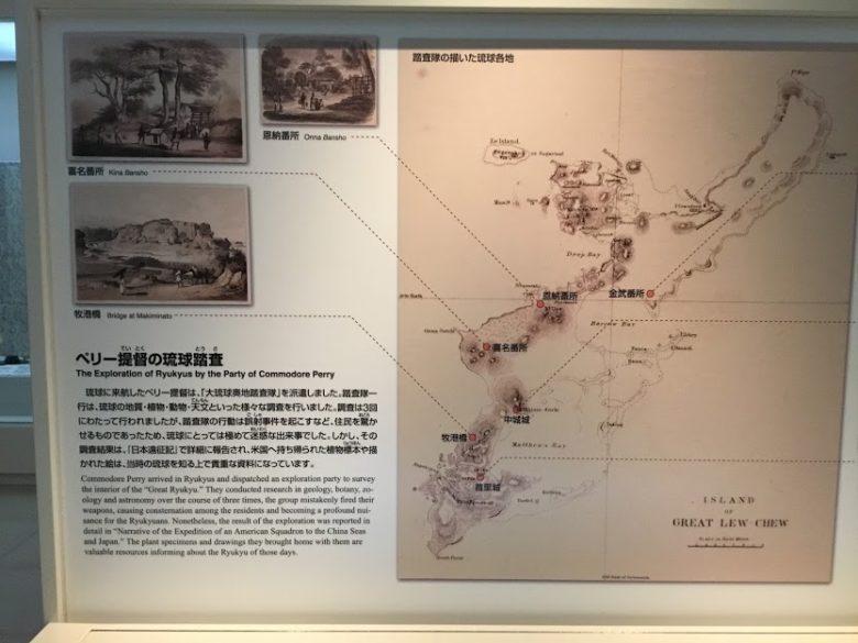 黒船ペリーは5度も沖縄上陸して行った琉球踏査