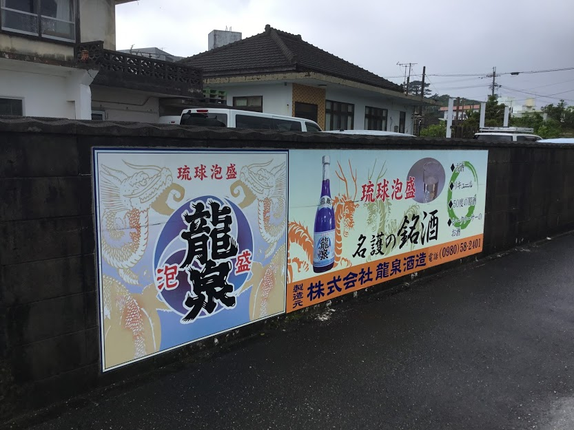 泡盛酒造工場見学!名護・龍泉酒造は4/11,12の土日見学可!
