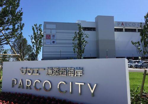 浦添市にパルコシティが開業日決定!コストコも沖縄進出?!