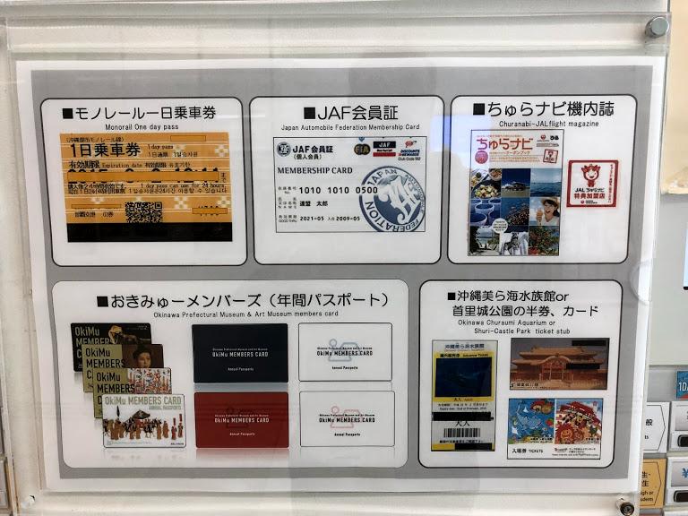 沖縄県立博物館は料金割引きのチケット売り場