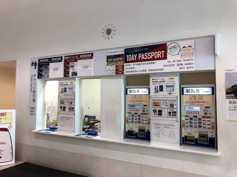 沖縄県立博物館は料金割引きになるチケット売り場