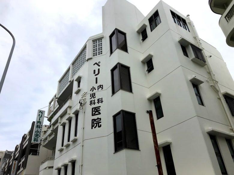 黒船ペリーは5度も沖縄上陸した理由。ペリーの名が付く病院