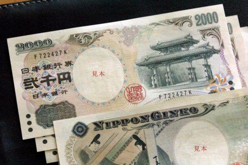 二千円札は沖縄で流通中!守礼門のお札を使おう!