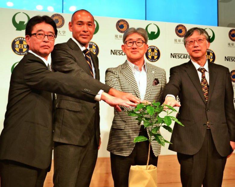 沖縄SV高原直泰氏とネスレが国産コーヒー豆を名護氏、琉球大学連携