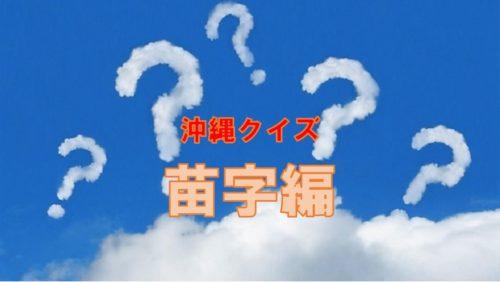 沖縄クイズ・全問正解で沖縄病確定!?難読苗字編!!
