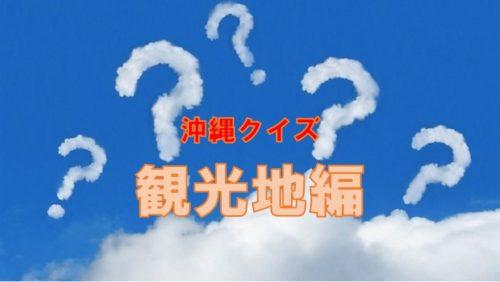 沖縄クイズ・全問正解したら沖縄病確定!?観光地編!!