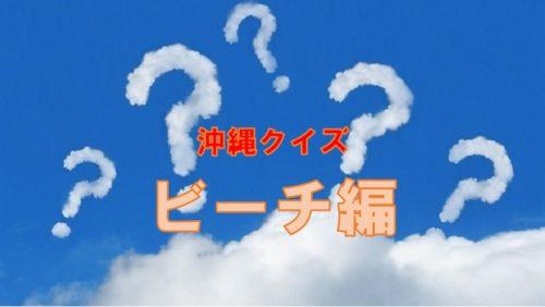 沖縄クイズ・全問正解したら沖縄病確定!?「ここはどこのビーチ?」