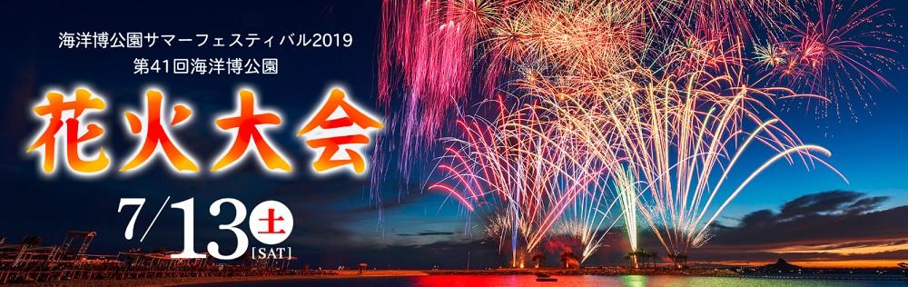 本部町・海洋博公園花火大会は無料で約1万発もの花火が観れる!!
