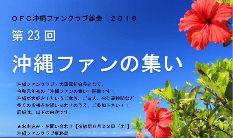 【東京】「沖縄ファンの集い」に現代版組踊「肝高の阿麻和利」披露!