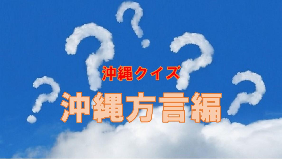 沖縄クイズ・全問正解したら沖縄病確定!?方言編!