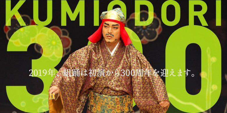 沖縄の泡盛・琉球料理・芸能が日本遺産に認定