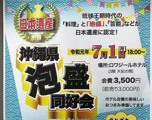 沖縄県泡盛同好会が4年ぶりの開催!7/1沖縄で泡盛パーティ!