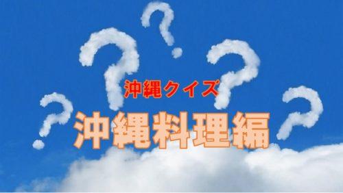 沖縄クイズ・全問正解したら沖縄病確定!「この沖縄料理は何?」