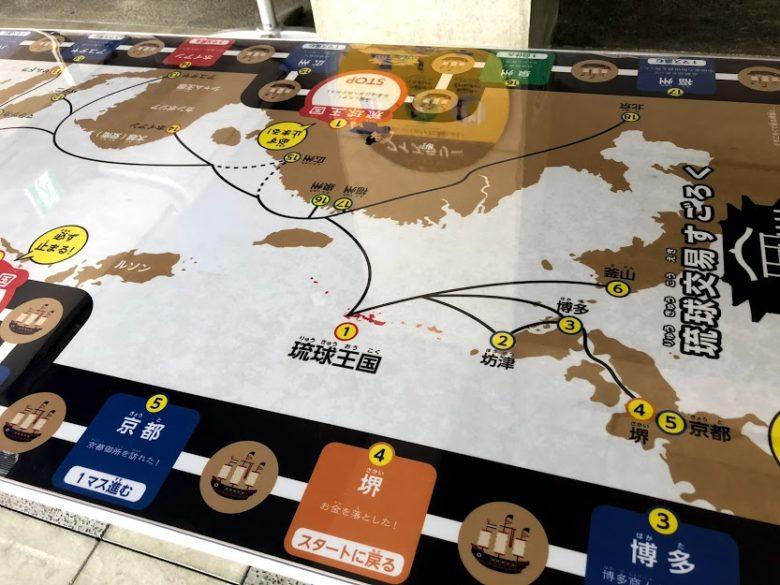 琉球王国と中国の関係がわかる琉球交易すごろく