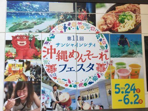 池袋サンシャインシティ沖縄めんそーれフェスタの10日間!