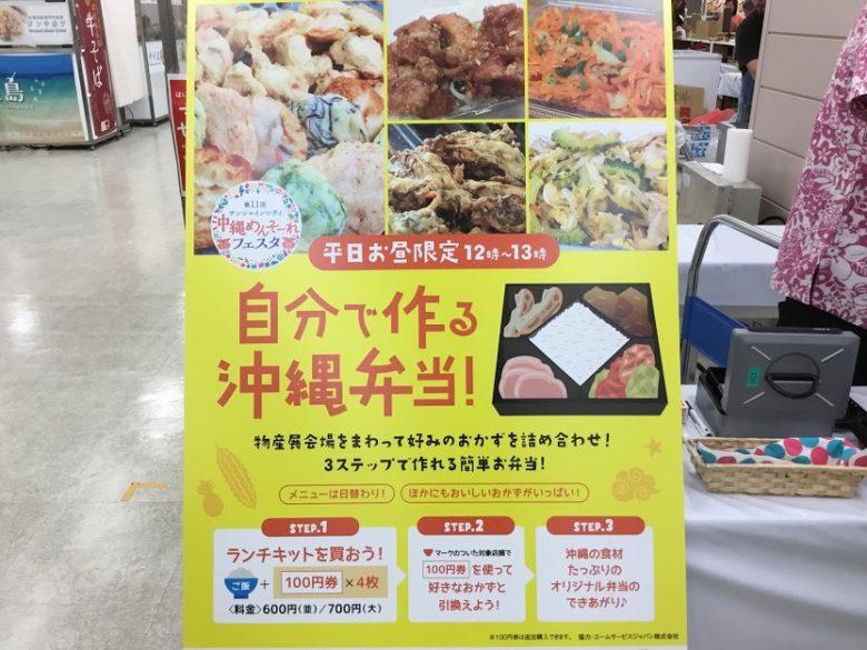 池袋サンシャインシティ沖縄めんそーれフェスタ自分で創る沖縄弁当