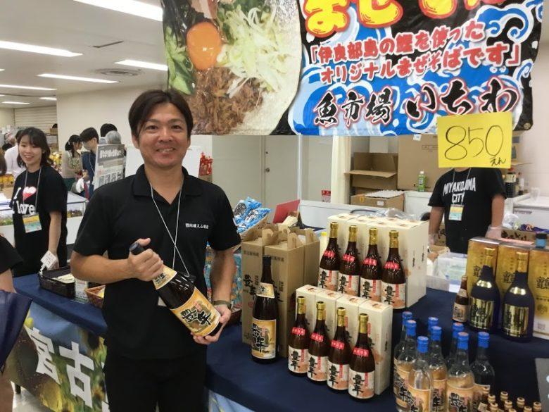 池袋サンシャインシティ沖縄めんそーれフェスタ伊良部島渡久山酒造