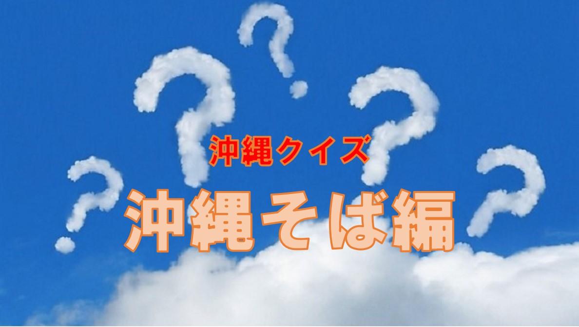 沖縄クイズ・全問正解したら沖縄病確定!?「この沖縄そばはどこの店?」