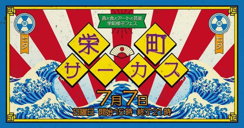 栄町ではしごフェス開催!「栄町サーカス」&「栄町市場屋台祭り」